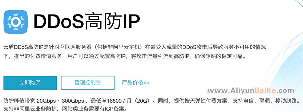 阿里云DDoS高防IP功能原理及优惠价格表
