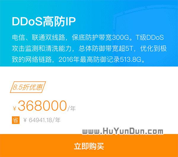 阿里云DDoS高防IP8.5折优惠