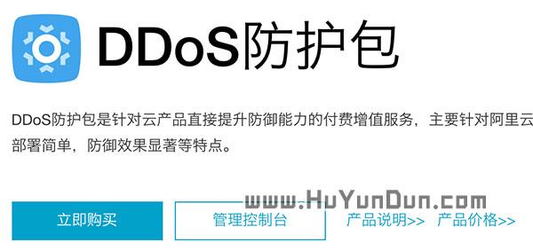 阿里云DDoS防护包