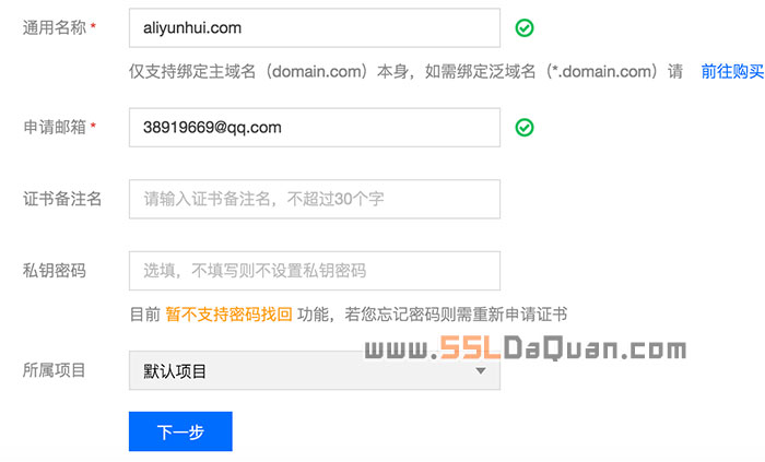 腾讯云免费SSL证书申请教程(图)