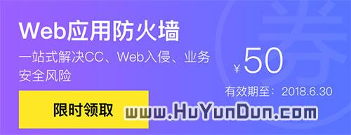 阿里云Web应用防火墙¥50元代金券免费领取