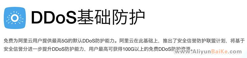 阿里云DDoS基础防护详解