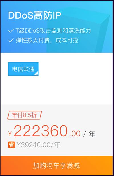 阿里云DDoS高防IP年付85折优惠