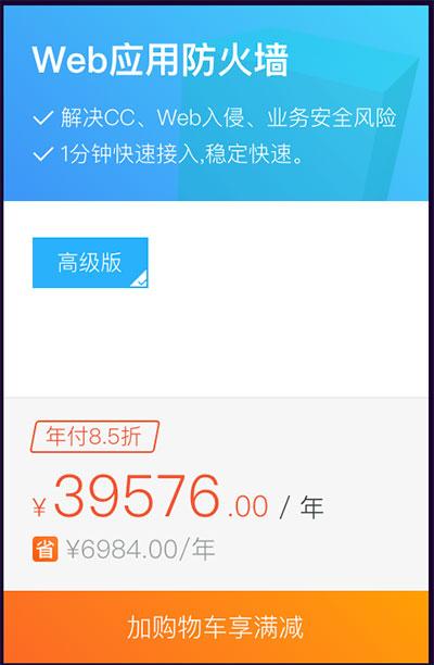 阿里云Web应用防火墙年付85折优惠