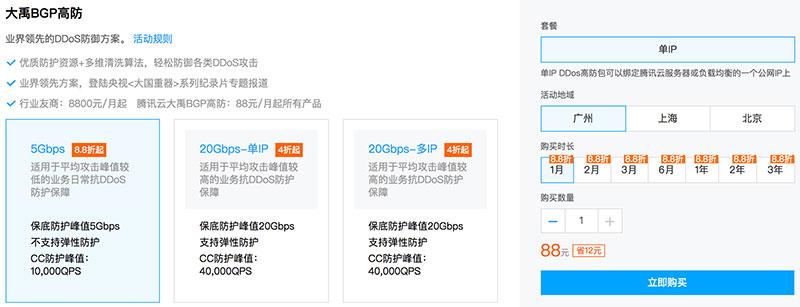 腾讯云安全普惠大禹BGP高防优惠价88元/月