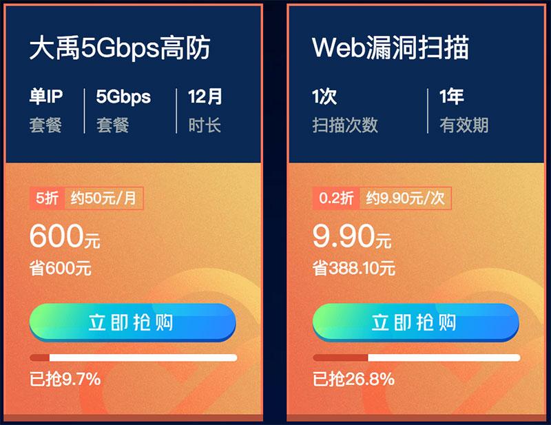 腾讯云双11大禹5Gbps高防秒杀优惠600元