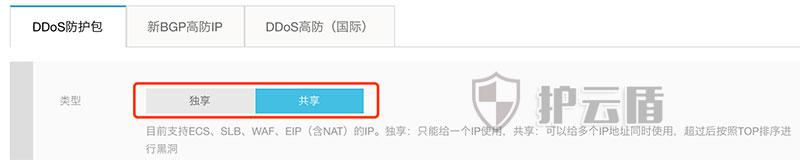 阿里云DDoS防护包共享可提供多IP防护