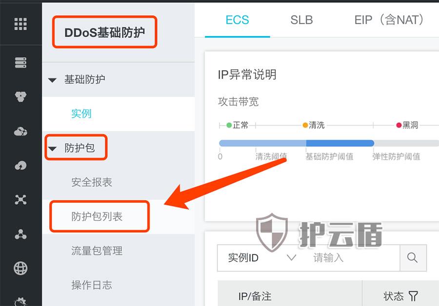 阿里云DDoS防护包的使用方法