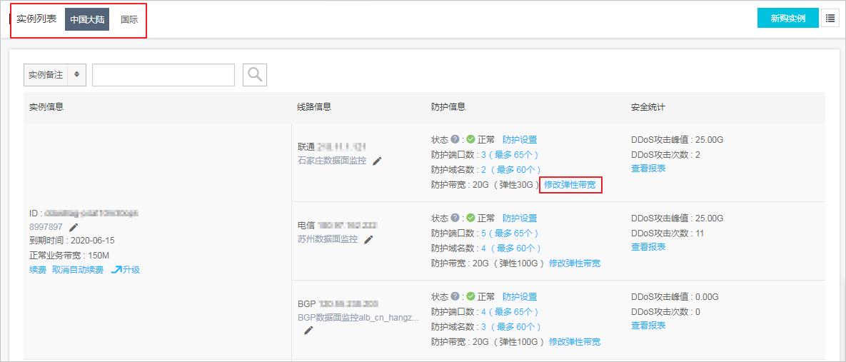 阿里云DDoS高防IP如何关闭弹性防护带宽?