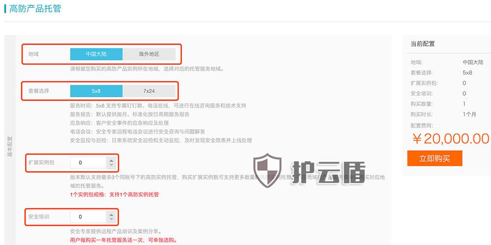 阿里云DDoS高防产品托管服务安全专家为您保驾护航