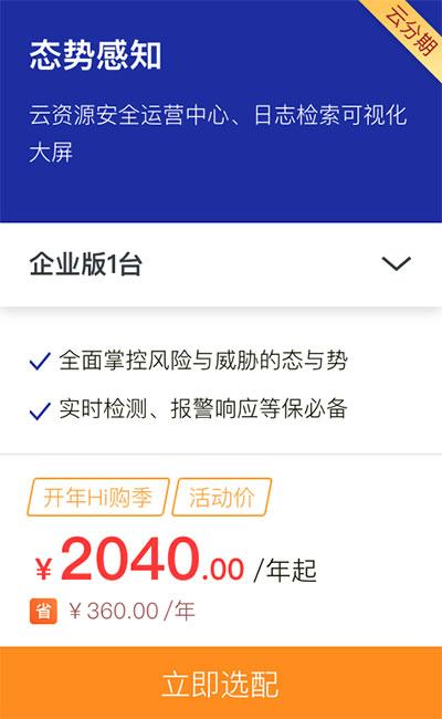阿里云态势感知企业版2040元/年可分期