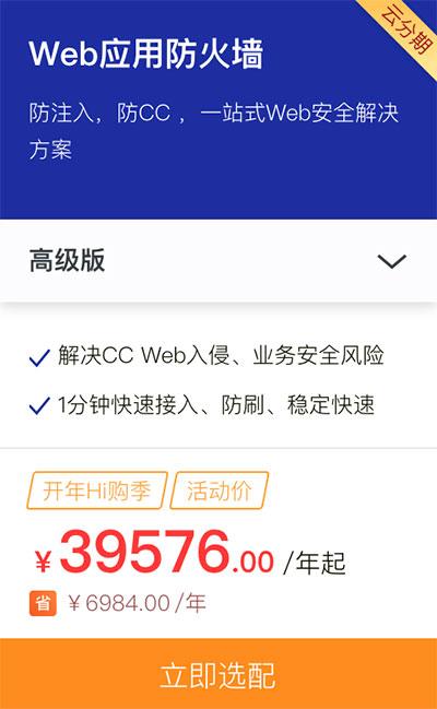 阿里云Web应用防火墙高级版39576元/年可分期