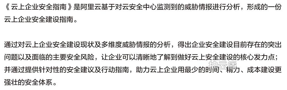 阿里云云上企业安全指南(下载)