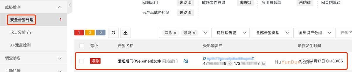 阿里云安全中心发现后门(Webshell)文件的解决方法