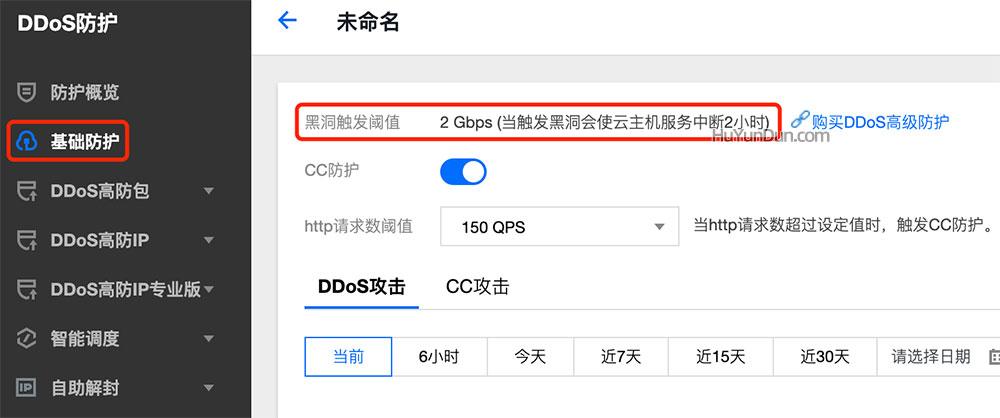 腾讯云服务器正在遭受DDoS攻击基础防护