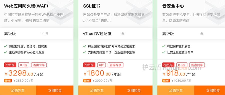 阿里云双十一安全会场云安全中心/SSL证书/Web防火墙优惠价格表