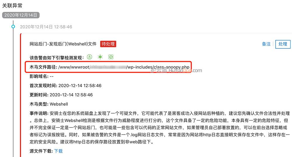 阿里云盾安全中心wp-includes/class-snoopy.php后门告警