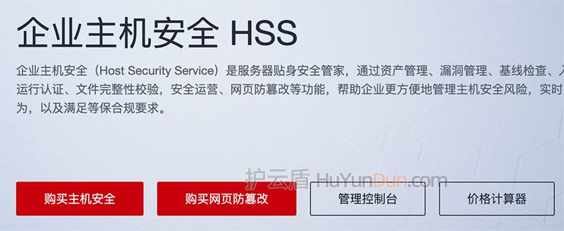 华为云企业主机安全收费价格表(基础版/企业版/网页防篡改版/旗舰版)