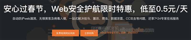 阿里云Web应用防火墙WAF代金券50元无门槛免费领取